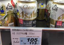 ビールを買いにスーパーへ