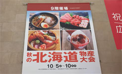 秋の北海道物産大会(阪急百貨店梅田)