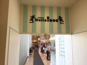 ハロードッグ西宮阪急店