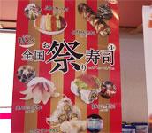 かっぱ寿司の「全国お祭り寿司」