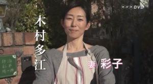 三村彩子(木村多江)