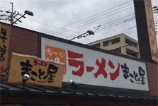 まこと屋武庫川店