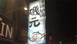 漁師炉端磯元