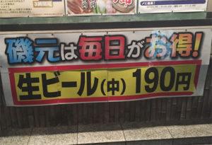 生ビール190円