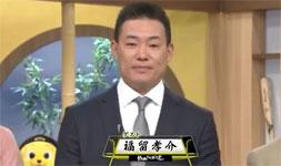 タイガース福留選手