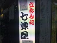 七津屋大阪駅前第4ビル店