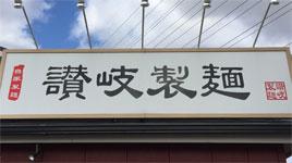 讃岐製麺尼崎西昆陽店