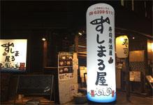 すしまる屋(大阪・東三国)