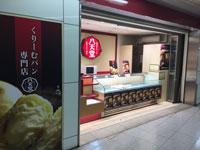 くりーむパン専門店「八天堂」