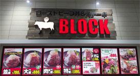 ローストビーフ丼&ステーキBLOCK