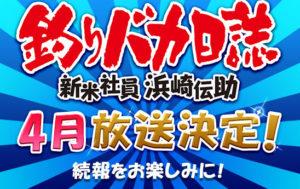 釣りバカ日誌新米社員社員浜崎伝助
