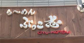 ぶっこ志(北浜)