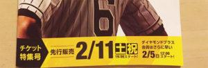 2/11(土)19:00チケット発売開始
