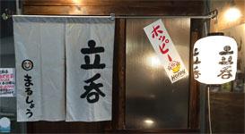 立呑マルショウ(JR甲子園口)