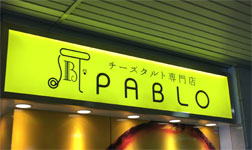 チーズタルト専門店PABLO(JR大阪駅店)
