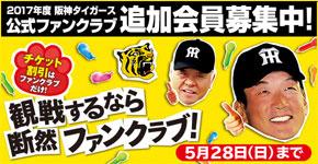 阪神タイガースファンクラブ追加募集