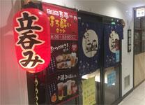居酒屋「恵夢」(大阪・四ツ橋)
