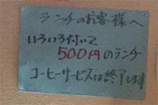 いろいろ付いて500円のランチ
