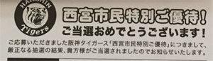 阪神タイガース戦チケット当選