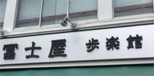 富士屋(甲子園口)