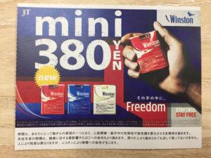 ウインストンミニ380円