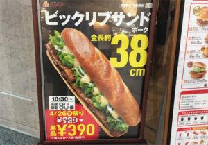 限定80個390円