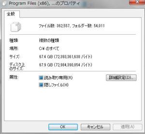 Cドライブのファイル数