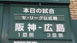 2017/4/15阪神vs広島戦