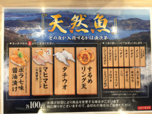天然魚の寿司