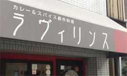 ラヴィリンス(大阪・四ツ橋)