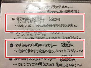 麻婆豆腐とキーマカレー