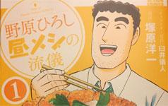 クレヨンしんちゃんのスピンオフ