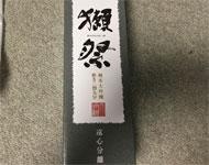 日本酒「獺祭」