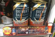 コンビニ限定ビール