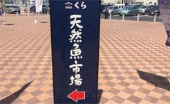 くら寿司東貝塚店