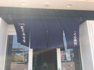 くら寿司&天然魚市場