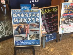 くら天然魚市場へ