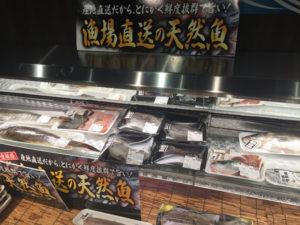 漁場直送の天然魚
