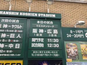 2017.06.24阪神vs広島ファーム公式戦