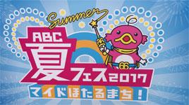 ABC夏フェス2017マイドほたるまち!