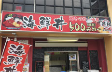 なにわ丼丸(西宮北口)