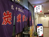 居酒屋「栄ちゃん」(北千里)