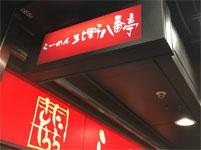 らーめん北野八番亭ドーチカ店