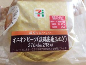 オニオンビーフ298円