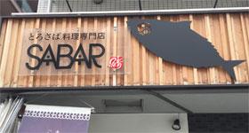 とろさば料理専門店SABAR福島店