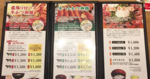 日本橋富士のメニュー