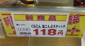 スーパーで
