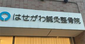 はせがわ鍼灸接骨院(甲子園口)