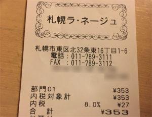 札幌ラ・ネージュ