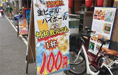 天秤棒(大阪・難波)